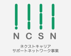 ネクストキャリアサポートネットワーク事業